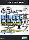 F-Toys Confect Heliborne Series