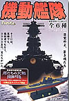 Furuta The  Yamato Battle Group