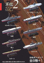 Furuta The Warship Collection series 2